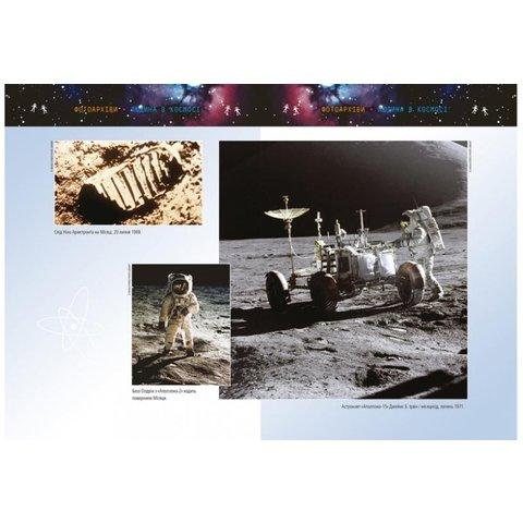 Книга Джордж і скарби космосу - Гокінґ Стівен, Гокінґ Люсі Прев'ю 6